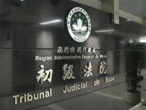 Macau-Tribunal.jpg