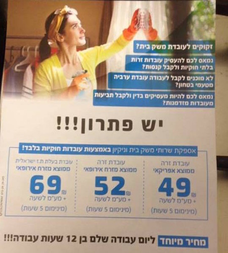 racismo israel limpeza