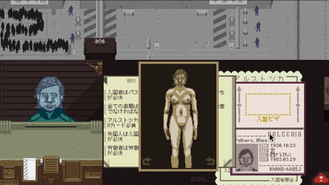 papers please scanner